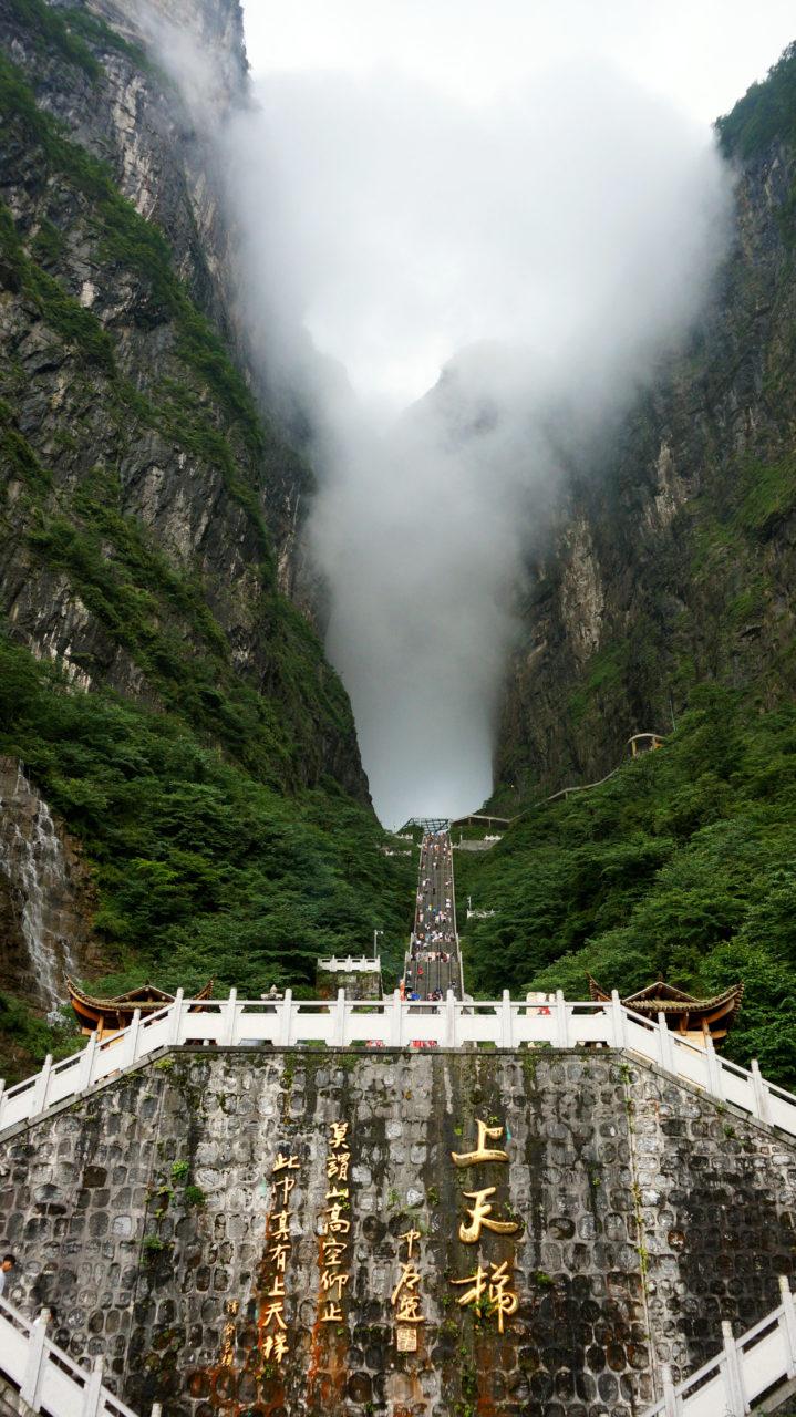 Гора Тяньмэнь: небесные врата